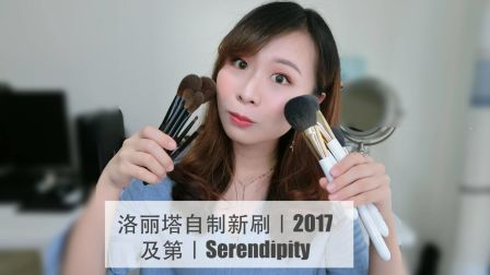 [Tia小恬]洛丽塔自制新刷测评|及第|Serendipity|2017