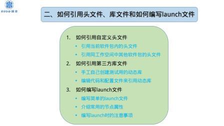 2.如何引用头文件、库文件和如何编写launch文件