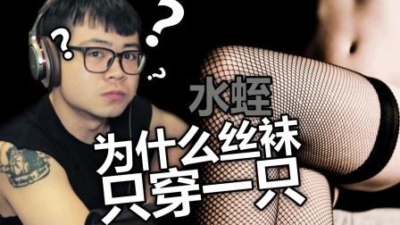 【水蛭】为什么这个游戏里的女孩子丝袜只穿一只?
