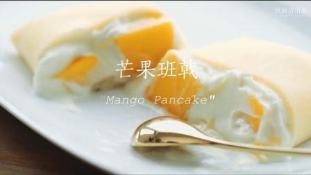 芒果班戟 港式甜品