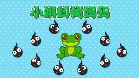 1.小蝌蚪找妈妈-育儿故事