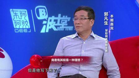 慧聪网郭凡生:股改天下不是梦 170722