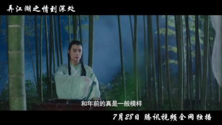 《弄江湖之情到深处》剧情版预告 撩得了琴剑猜不透人心