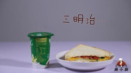 营养早餐吃什么, 不一样的鸡蛋火腿三明治, 好吃