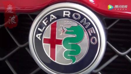 麦浪说车: 2017试驾全新阿尔法罗密欧GIULIA顶级四叶草版 普通版 Alfa Romeo(720p)