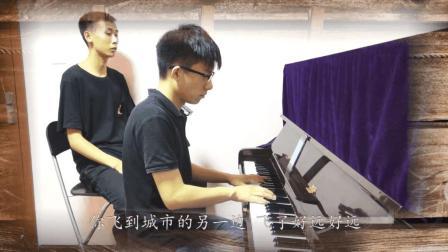 【琴侣】钢琴弹唱《你飞到城市另一边》