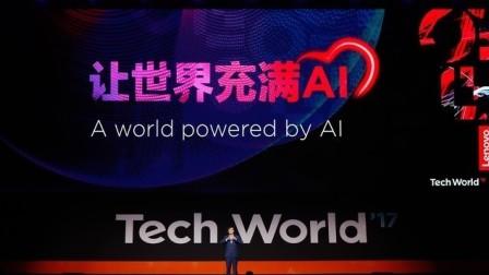 【WEI团队】联想TechWorld2017大会