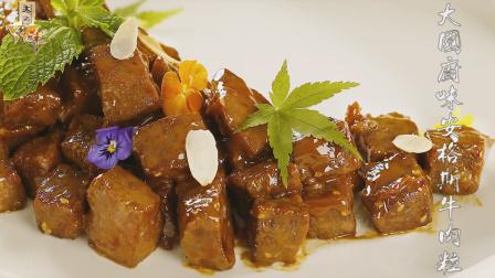 大国厨味——安格斯牛肉粒