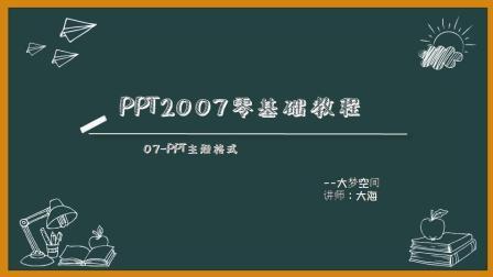 PPT2007零基础教程07-主题格式