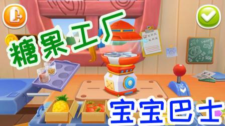 """[宝妈趣玩]宝宝巴士游戏12""""糖果工厂"""":制作健康美味糖果!"""