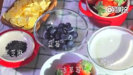 美食制作篇—酸奶水果捞