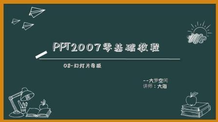 PPT2007零基础教程08-幻灯片母版