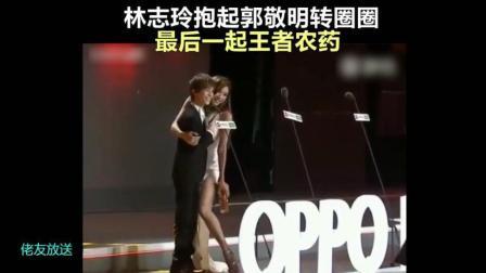 爆笑恶搞, 林志玲抱起郭敬明转圈圈, 最后一起去