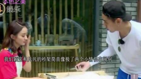 赵丽颖吴亦凡小情侣头像闹别扭: 颖宝我没生气, 我不听你解释