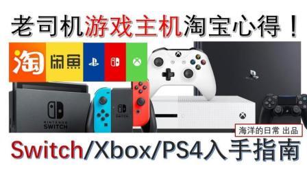 任天堂 Nintendo Switch / Xbox one / PS4 入手指南! 游戏主机淘宝闲鱼防骗必看
