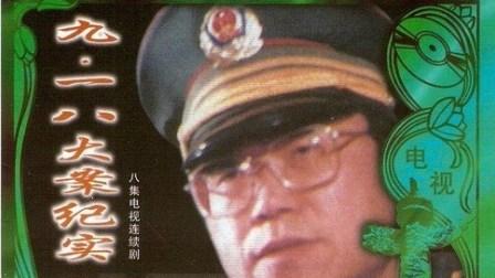 918大案纪实04