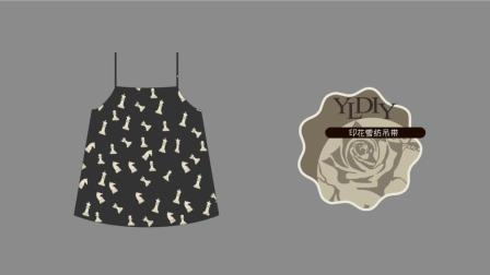 服装设计师教你DIY时尚雪纺吊带女装第一步: 画个简单的款式设计图