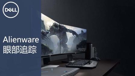 Alienware-眼部追踪