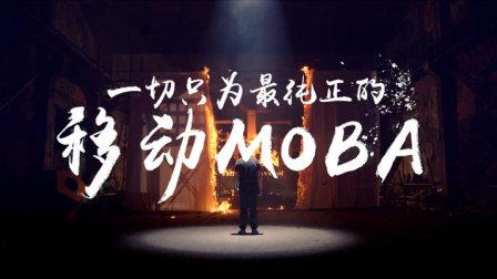 《自由之战》系列手游制作纪录片 定义MOBA2.0