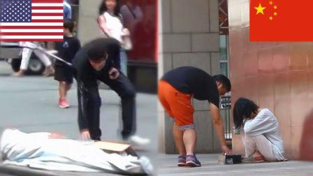 中美两国人看到乞丐的钱被偷, 会有什么不同的反应呢?