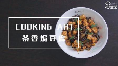茶香焗豆腐 15