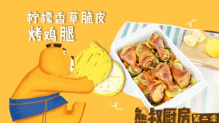 夏天也能清爽吃肉 柠檬香草脆皮鸡腿