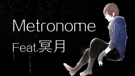 【冥月】Metronome