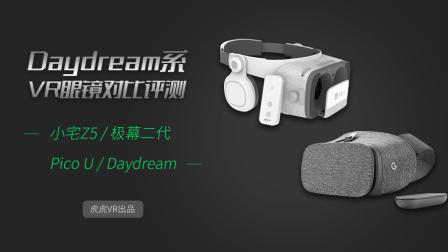 [虎虎VR出品]小宅Z5/极幕二代/PicoU/Daydream对比横评报告