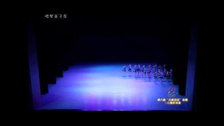 """第八届""""小荷风采""""全国少儿舞蹈展演04《回乡娃娃甜甜的梦》宁夏银川蒂伊少儿艺术培训中心"""