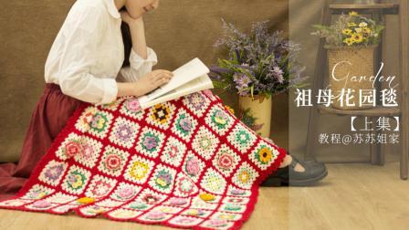 【A249_上集】苏苏姐家_钩针祖母花园毯_教程编织的全部视频