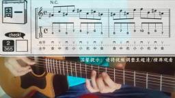 实用的吉他基本功训练, 大家都跟着来弹了, 有空你也试试吧