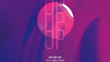 Up Up Up-罗隽永 Louis Lo&JIN DJS& 劳晓音