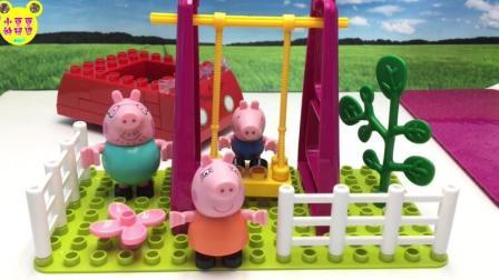 小猪佩奇积木玩具拼装视频 乔治猪荡秋千