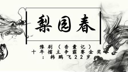 豫剧(香囊记)十年擂主争霸赛金奖: 韩鹏飞22岁   梨园春