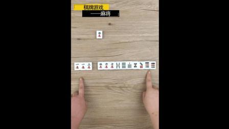 老沈棋牌课堂深度剖析, 麻将少打错牌就是成功的一半, 好好听课啦!