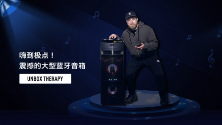 【UnboxTherapy】嗨到极点!震撼的大型蓝牙音箱