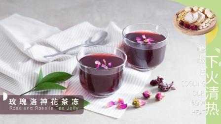 玫瑰花茶这样做 颜值高还清热 245