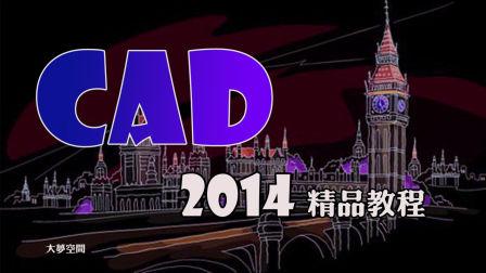 CAD2014精品教程05-多边形
