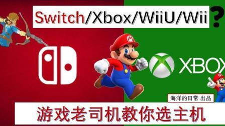 任天堂 switch /xbox one/xbox 360/wiiu/wii游戏主机选购指南! 老司机教你选主机!