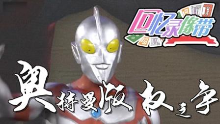 """【奥特曼的版权之""""争""""】回忆录像带 番外02"""