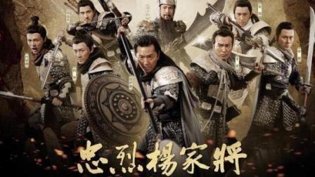 《忠烈杨家将》: 郑伊健、吴尊、林峰演绎铁汉型男们的盛宴