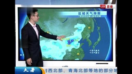 中央气象台19: 30天气预报: 未来3天, 新一轮降雨来临, 陕西北部大雨暴雨, 榆林大暴雨