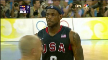 2008北京奥运男篮决赛 美国 vs 西班牙 第一节