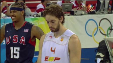 2008北京奥运男篮决赛 美国 vs 西班牙 第二节