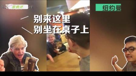 """纽约麦当劳被骂""""外国狗""""华男: 华人别怕事 叫我走我偏不走"""