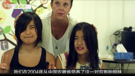 中国孩子被美国家庭收养, 美国父母说这些孩子使他们家庭更幸福