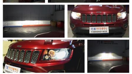 Jeep指南者|改装氙气灯和LED大灯, 哪个效果比较好?