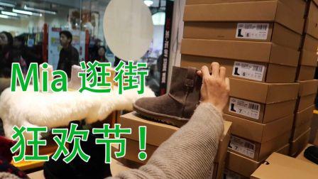 Mia狂欢逛街节(新西兰 Harold Vlog 237)