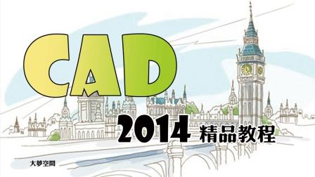 CAD2014精品教程06-练习