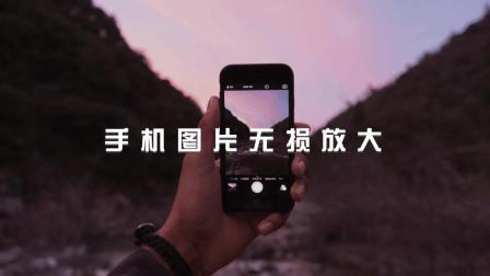 手机图片放大10倍后, 比原图还要高清!